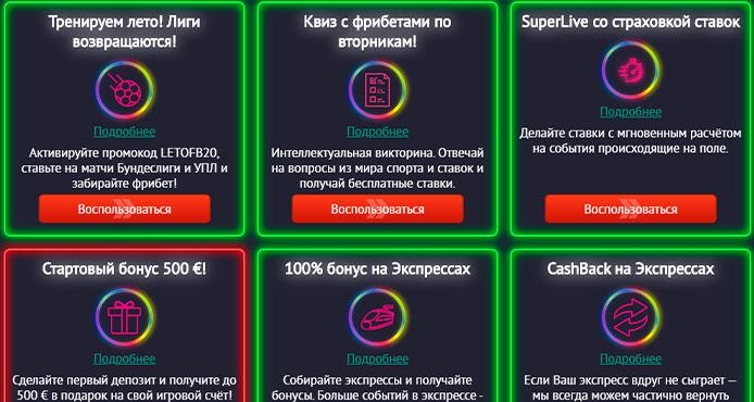 Чтобы привлечь новых игроков и удержать регулярных, Пин-Ап казино предлагает много разных бонусов и акций.