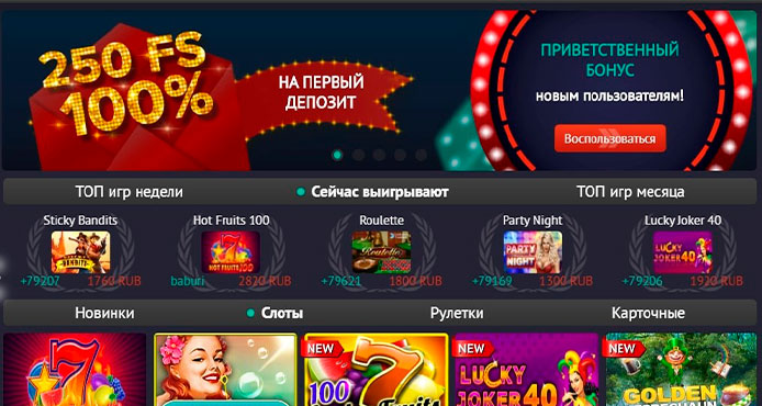 При пополнении счета в первый раз Pin-Up Casino дарит 100% бонус от суммы депозита и 250 фриспинов.