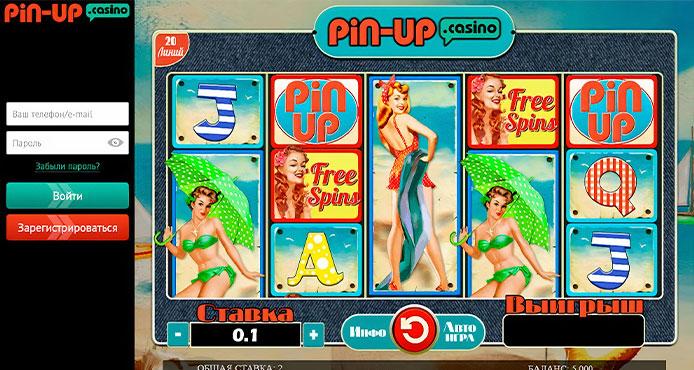 У зеркала казино Pin Up сохраняется та же функциональность, что и у основного сайта.