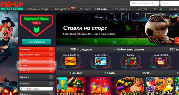 Официальный сайт казино онлайн казино пин ап