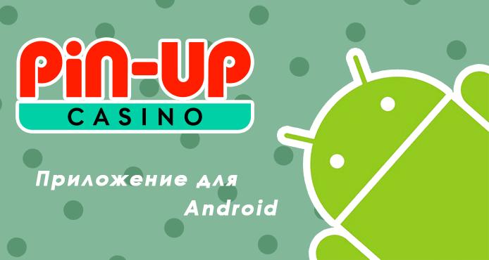 Приложение  Pin Up для Android