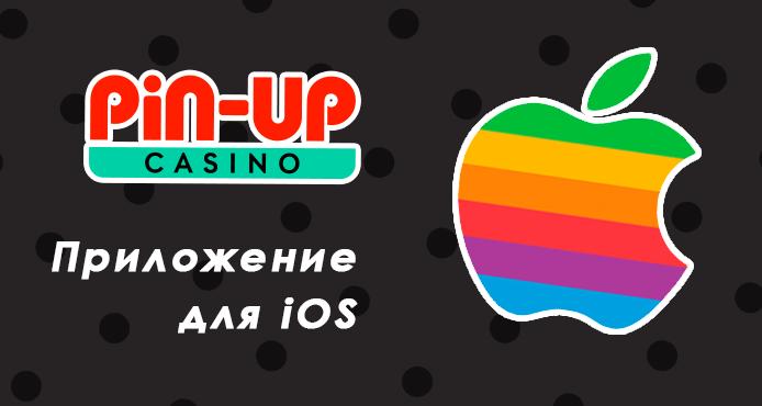 PinUp для iPhone