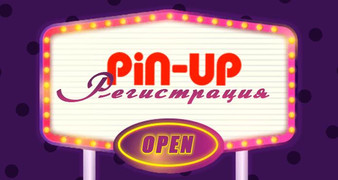 Регистрация в казино ПинАп