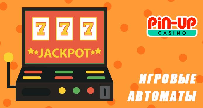 Игровые автоматы Пинап