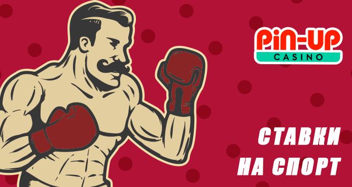 Пинап — ставки на спорт